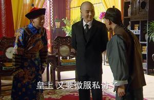 皇帝穿着西装打领带,竟然是要带着太监微服私访,这也太潮流了吧