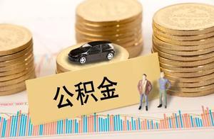 在上海,什么情况下单位需要补缴公积金?