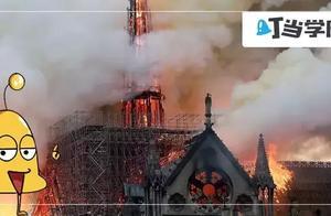 巴黎圣母院活该被烧?圆明园是法国人烧的!给孩子们讲讲这段历史