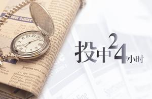 【投中·24H】上海一特斯拉自燃起火,视觉中国否认恢复上线