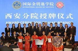 厉害了   国际金钥匙学院西安分院正式落户陕西工商职业学院
