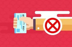 全国发布失信人名单 571万人次限买动车高铁票