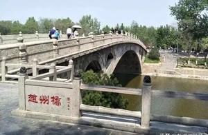 五一,到石家庄必游的十大景区之三:赵州桥