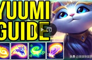 LOL新英雄意外泄漏:名为Yuumi的猫形态辅助英雄