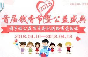 「重磅预告」2018·首届钱香节暨公益盛典携万元好礼来袭!
