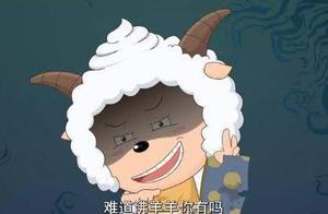 喜羊羊与灰太狼之经典语录 喜羊羊与灰太狼经典台词