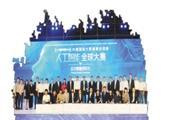 贵州:打造中国人工智能产业新高地