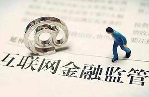 """P2P网贷回归""""普惠金融""""本质,行业将迎来明媚春天!"""