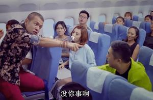 男子飞机上剪脚趾甲,还想要动手,马克一只手就让他老实了
