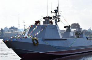 乌克兰首艘自主设计自主建造的军舰下水!排水量47吨……