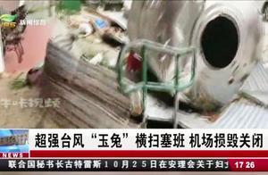 """超强台风""""玉兔"""":18级大风横扫塞班,房屋倒塌、机场损毁"""