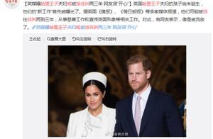 哈里王子或派非洲三年,网友一致认为是被流放,欢呼雀跃