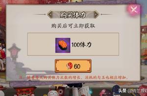 阴阳师:新手攻略资源篇之体力、金币!