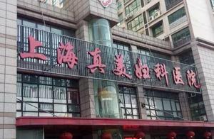 上海真美妇科医院被责令停业整顿!看看他们做的都是什么事!