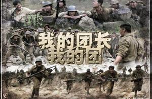 《我的团长我的团》是国产战争剧的巅峰吗?