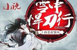 《雪中悍刀行》轩辕青锋喜欢徐凤年吗?她对徐凤年应该是又爱又恨