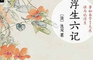 《浮生六记》的芸娘为什么能被林语堂称史上最可爱的人?