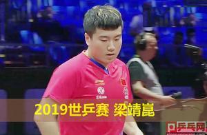 世乒赛梁靖崑4比2淘汰樊振东,许昕之后又一大冷门,大胖晋级8强