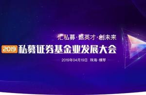金融引擎助力粤港澳大湾区2019私募证券基金业发展大会在珠举行