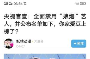 """广电总局发文禁用""""娘炮""""艺人,看看你家爱豆上榜了吗"""