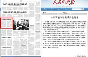 【媒体报道】《人民公安报》:哈尔滨整治涉危爆安全隐患