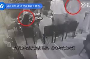 美国警方称从未公布刘强东案视频,女方律师回应该视频与诉讼一致