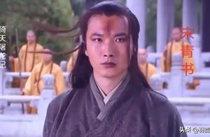 《倚天》中宋青书最后所练,究竟是降龙十八掌还是九阴白骨爪?