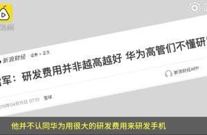 """荣耀赵明回应雷军""""研发费用并非越高越好"""":开玩笑的吧?"""