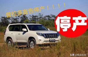 别了普拉多!一汽丰田宣布3.5L版明年停产,官方表态无2.0T车型