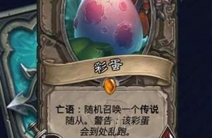 炉石传说:新版本这两个重要彩蛋你知道了吗?
