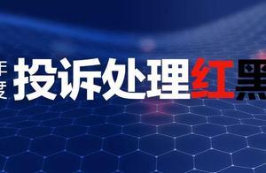 电商Q1排行榜:阿里电商、优信二手车上黑榜| 聚投诉2019