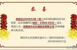 天伦/永威/国控西城郑州拿地:金水科教园区/中原三王庄......