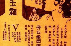 一百年前的化妆品广告你见过吗?带你领略一世纪前的创意