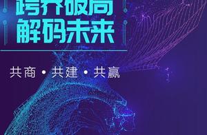 为中国联通合作伙伴大会划重点,努比亚柔屏腕机+5G终端值得一看