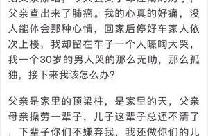 杭州小伙买房当天,父亲却查出肺癌!深夜独自痛哭:儿子这辈子还不清了,下辈子...