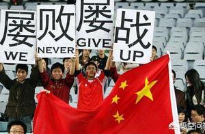中国足球不行的原因到底是什么