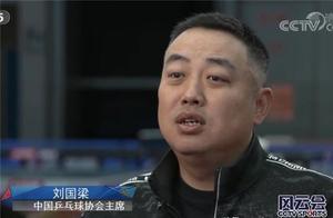 刘国梁正式揭秘2年前突然离开的内部原因!面对央视回应罢赛风波