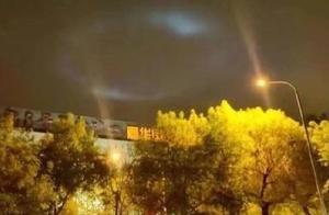 """北京夜空现""""光圈""""引热议,一众专家又跳出来了"""