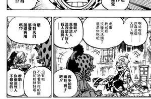 海贼王940话:尾田老师总算开始填坑了,大妈:来了啊,老弟