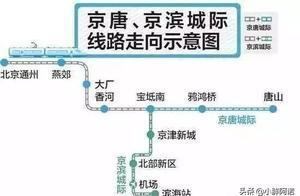 河北将再添新线——京唐城际高铁,投资426亿,沿线设7站!