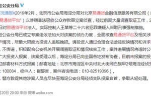 易通贷平台26人被采取强制措施 警方请投资者报案