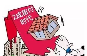 宝华曝出买房最低首付降至2成!售楼处:正在和银行洽谈