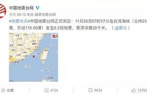 刚刚!台湾海峡地震!6.2级!朋友圈震感强烈……