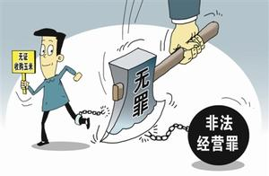 利息多高才是高利贷?职业放贷人是否构成非法经营罪?