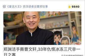 郑渊洁曹文轩事件背后,是你不知道的童书火爆市场