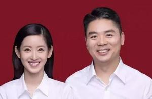 章泽天奶茶妹妹卖豪宅,摘婚戒,刘强东与其婚姻真的走到尽头?