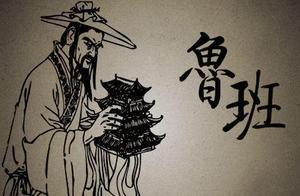 中国建筑鼻祖、木匠鼻祖、建筑风水大师——鲁班简介