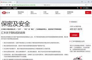 汇丰银行:泄露客户隐私数据,我声明过,合理的!