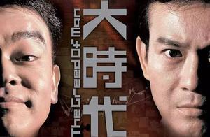 香港排名第一的神剧,没有之一的《大时代》,人性背后的生死博弈