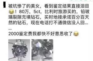 花800000买钻石,回国检测只值8块钱?当心!一批国外黑心商家专坑国人…